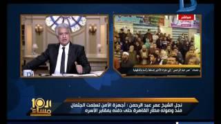 بالفيديو  نجل عمر عبدالرحمن: أشكر الرئاسة على تحملها تكاليف نقل جثمان والدي