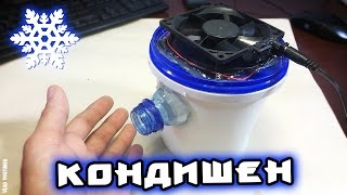 Как сделать мини-кондиционер своими руками / How to make a mini air conditioner with your own hands