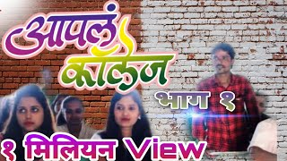 आपलं कॉलेज ! भाग १ ! Aapal College ! Episode 1 ! Marathi Web Series !
