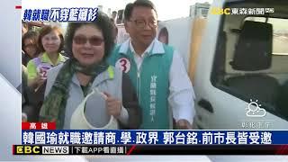 就職當天韓國瑜不穿藍襯衫 邀請名單逾1100人