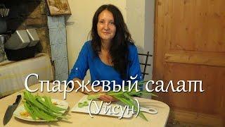 Спаржевый салат (уйсун). Выращиваю в первый раз. Делюсь впечатлениями.