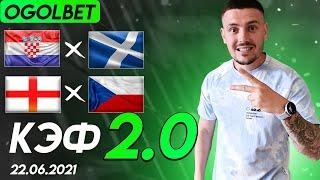 Хорватия Шотландия Чехия Англия прогноз на сегодня прогноз на футбол