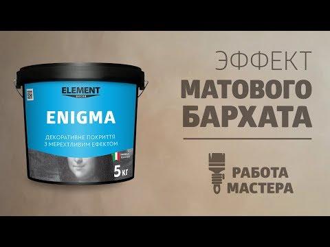 """Делаем эффект """"матового бархата"""" с помощью декоративного покрытия ELEMENT DECOR ENIGMA"""