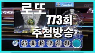 생방송 브라보 나눔로또 773회 추첨 방송 로또 번호 …