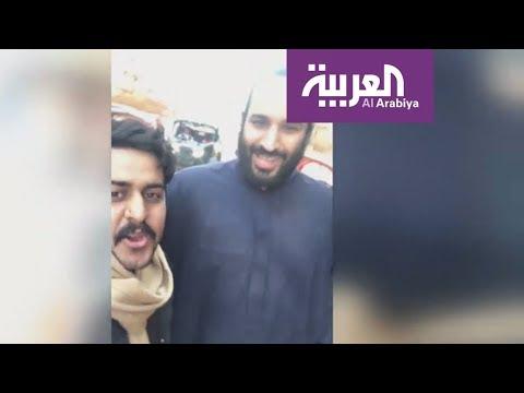 تفاعلكم: الأمير محمد بن سلمان بعيدا عن الرسميات