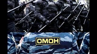 Наш Омон   Воровайки