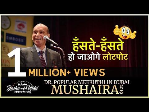 Dr. Popular Meeruthi In Dubai Mushaira & Kavi Sammelan 2019   Jashn-e-Urdu