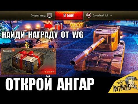 БЫСТРЕЕ ОТКРОЙ АНГАР! СКРЫТАЯ НАГРАДА от WG! НАЙДИ И АКТИВИРУЙ в World of Tanks