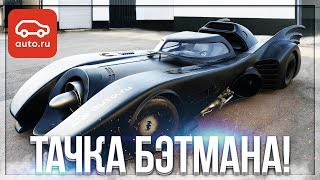 Тачка Бэтмена В Продаже! Настоящий Бэтмобиль! (Весёлые Объявления - Auto.Ru)