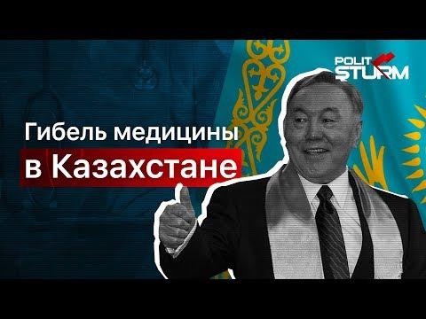 Гибель медицины в Казахстане. Назарбаев и Токаев ни при чём?