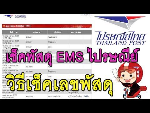 เช็คพัสดุ ไปรษณีย์ EMS เช็คพัสดุลงทะเบียน เช็คเลขพัสดุ ตรวจสอบพัสดุ EMS