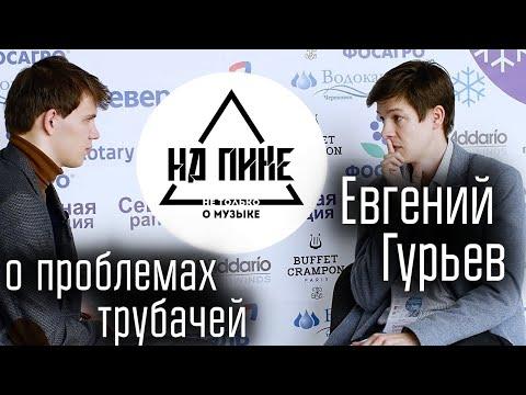 Евгений Гурьев -