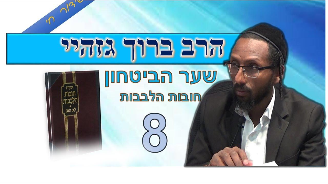 הרב ברוך גזהיי - חובות הלבבות' שער הביטחון 8 - Rabbi baruch gazahay HD הרב ברוך גזהיי