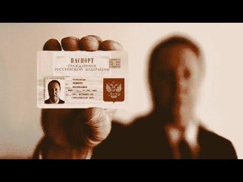 Электронные паспорта в РФ уже в 2020 г.