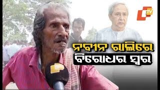 Patkura Poll - WATCH Farmer Vents Out His Anger On CM Naveen