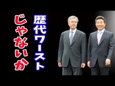 今の韓国大統領は歴代の中でも・・・【韓国経済】韓国 反応】【韓国 崩壊】