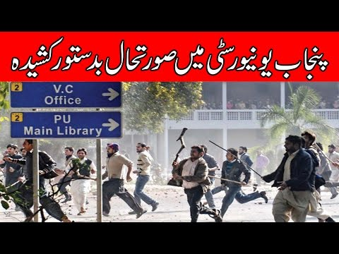Punjab University situation tense after collision among groups