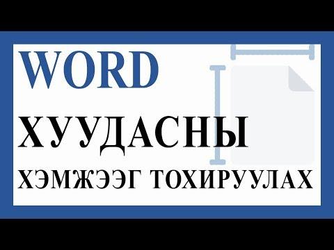 (WORD) Хуудасны хэмжээг тохируулах.