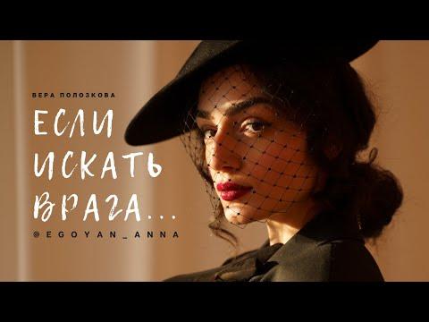 «Если искать врага ...» - Anna Egoyan (автор Вера Полозкова)