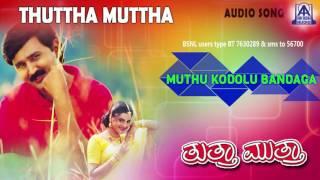 """Thuttha Muttha - """"Muthu Kodolu Bandaga"""" Audio Song I Ramesh, Prema, Kasthuri I Akash Audio"""