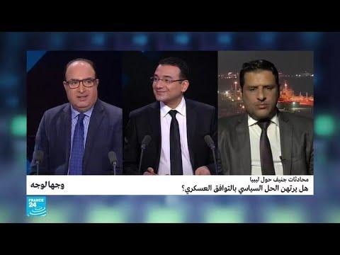 محادثات جنيف حول ليبيا: هل يرتهن الحل السياسي بالتوافق العسكري؟  - نشر قبل 7 ساعة