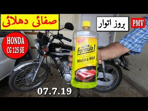 WASH & CLEAN HONDA CG 125 SPECIAL EDITION MODEL 2019 IN PAKISTAN