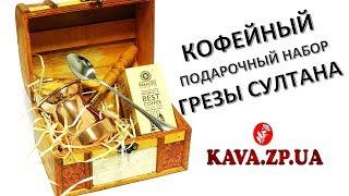 Кофейный подарочный набор Грезы Султана ЭКСКЛЮЗИВ(, 2018-02-25T17:40:14.000Z)