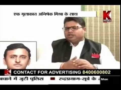 Exclusive Interview of Samajwadi Party Leader Abhishek Mishra