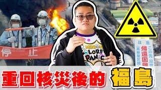 【Joeman】重回核災後的福島!