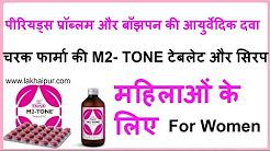 Charak M2 Tone Benefits | पीरियड्स के दर्द और महिला बाँझपन की दवा