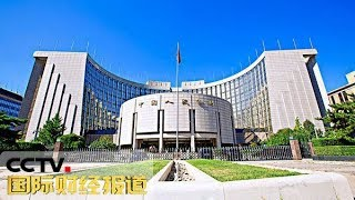 《国际财经报道》 20190907| CCTV财经