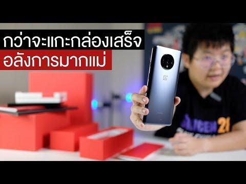 แกะกล่อง พรีวิว OnePlus 7T Media Box | อลังการ ใหญ่โตมากแม่ - วันที่ 28 Oct 2019