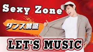 プロダンサーのRYOです! 今回は Sexy Zoneさんの「LET'S MUSIC」のサビの振付解説です! この曲はジャケットを使ったダンスが特徴的になってます!! ぜひ皆様も ...