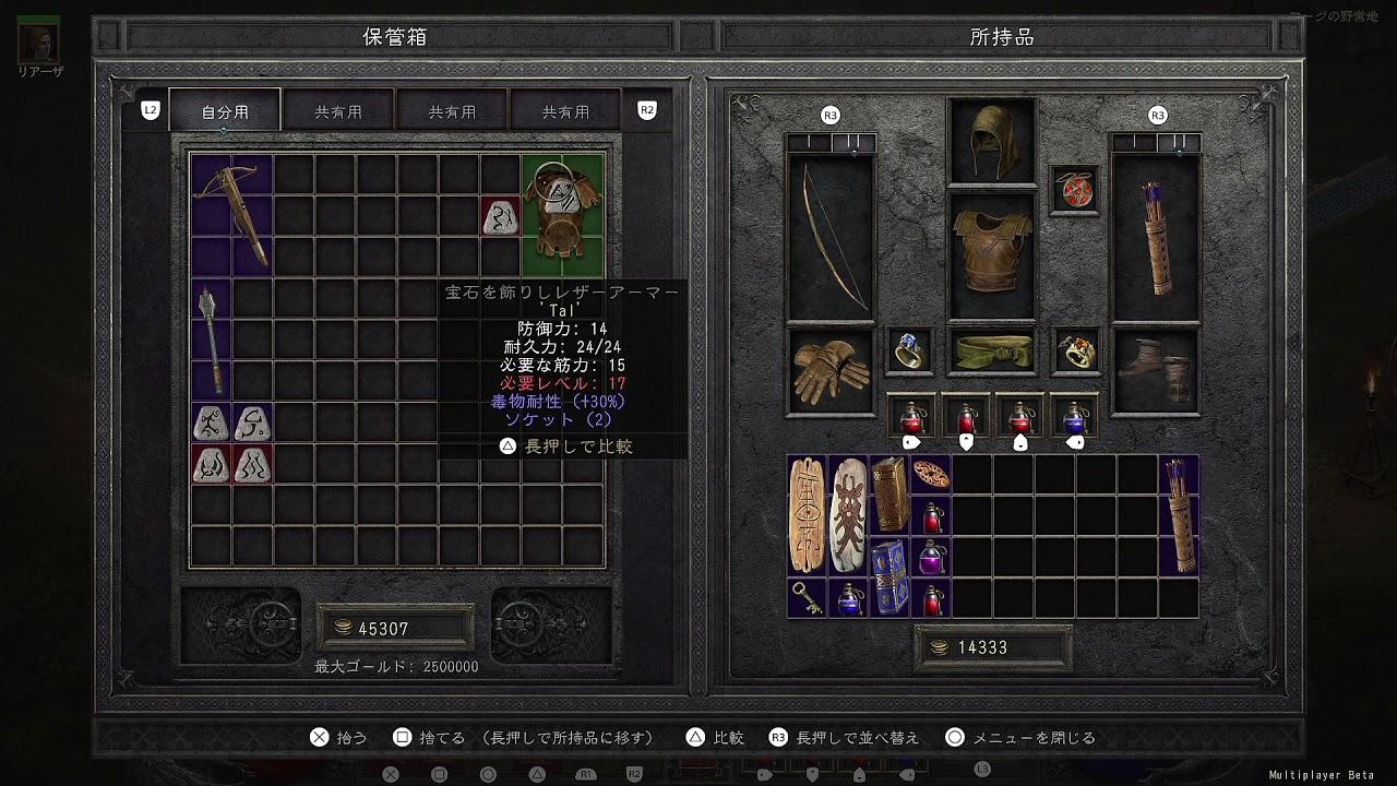 Diablo ii:lord of destruction 日本語版がpcゲームストアでいつでもお買い得。当日お急ぎ便対象商品は、当日お届け可能です。オンラインコード版、ダウンロード版はご. 初心者向け ディアブロ2 リザレクテッド ルーンワードについて簡単に解説しつつ キャスターの序盤向けに便利な Rw Stealth 日本語名 隠密 を紹介 Youtube