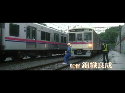 映画『RAILWAYS 49歳で電車の運転士になった男の物語』予告編