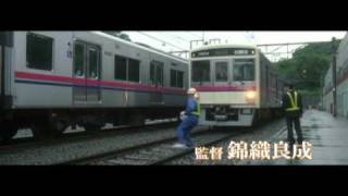 映画『RAILWAYS 49歳で電車の運転士になった男の物語』予告編 2010年5月...