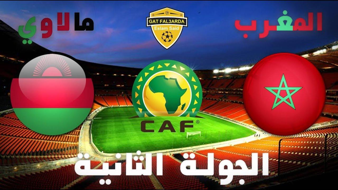 موعد مباراة منتخب المغرب ومالاوى فى الجولة الثانية فى تصفيات امم افريقيا