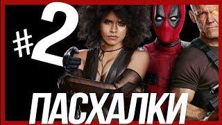 ПАСХАЛКИ ДЭДПУЛ 2! #2 /Easter Eggs Deadpool 2