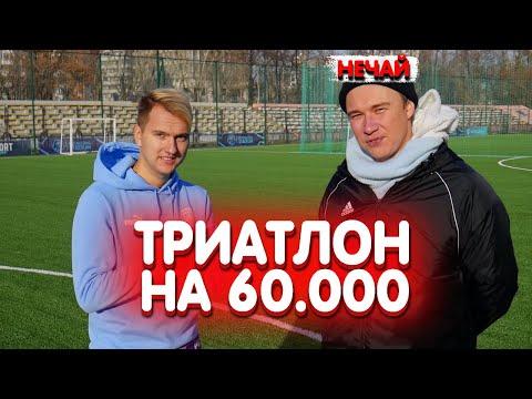 ТРИАТЛОН НА 60000 РУБЛЕЙ   Vs НЕЧАЙ   НОВЫЙ СЕЗОН