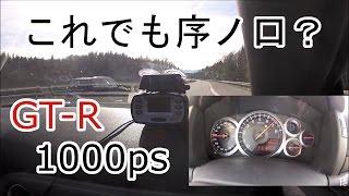 1000psのR35 GT-R加速 これでも序ノ口?スープラとどっちが速い?【日本...