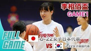 【フルゲーム】2年連続の3連勝なるか!?U-22女子日本代表vsU-22女子韓国代表 GAME1|第41回李相佰盃