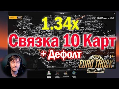 ETS2 1.34  Дефолт + СВЯЗКА 10 КАРТ Euro Truck Simulator 2 1.34