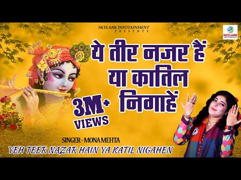 Ye Teer Najar He Ya Katil Nigahen | Latest New Hindi Bhakti Songs 2016 | Skylark Infotainment