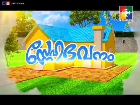 സ്നേഹ ഭവൻ | Powervision TV | Epi #176