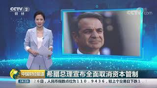 [中国财经报道]希腊总理宣布全面取消资本管制| CCTV财经