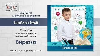 Шаблон фотокниги для фотошопа БИРЮЗА | Выпускная фотокнига 4 класс | №60 design by Kasatka