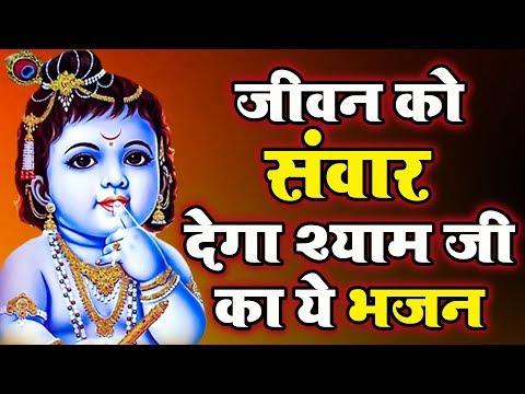 दीवाने हो जाओगे इस कृष्णा भजन के Superhit Krishna Bhajan 2020 - Krishna Song 2020 - Krishna Bhajan
