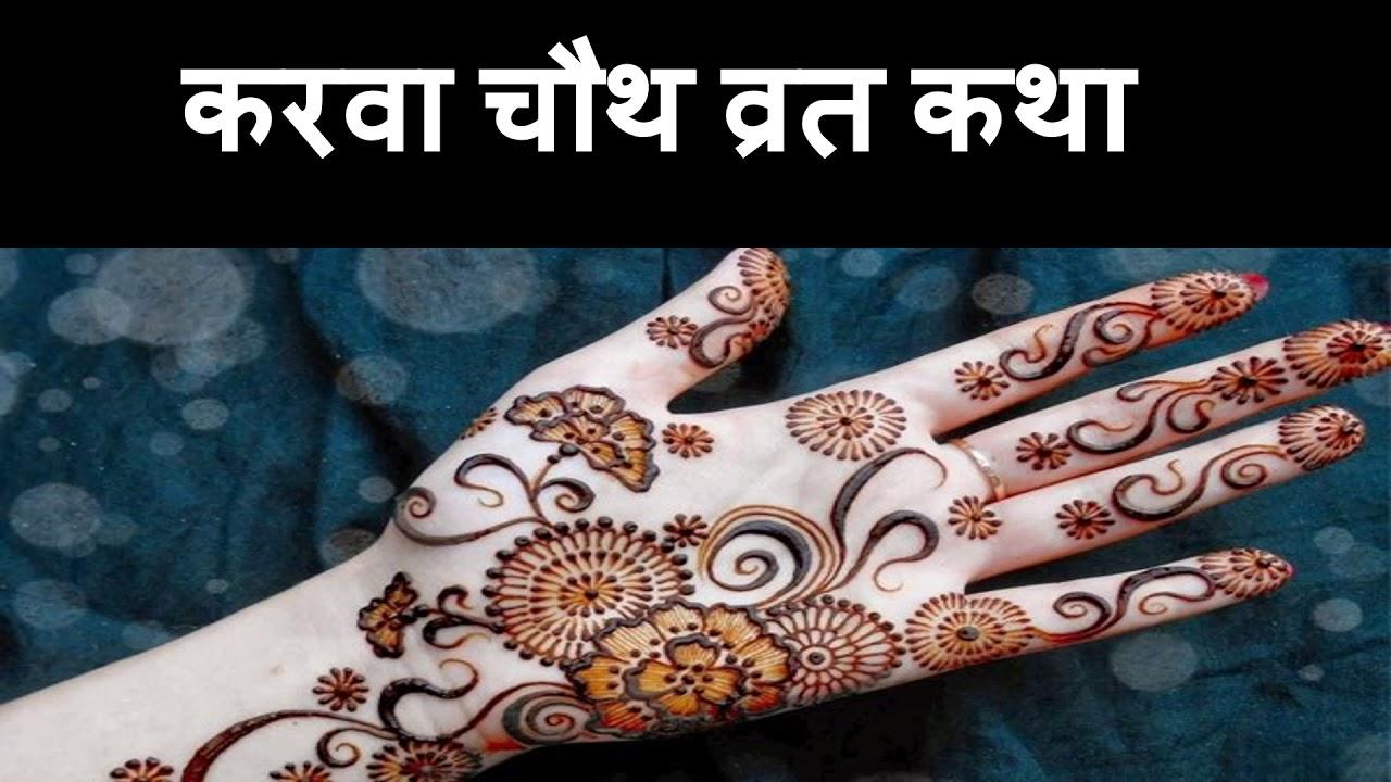 Hindi katha karva pdf in chauth