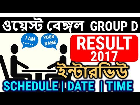 WEST BENGAL GROUP D RESULT 2017 | MERIT LIST | INTERVIEW SCHEDULE | DATE AND TIME | VENUE