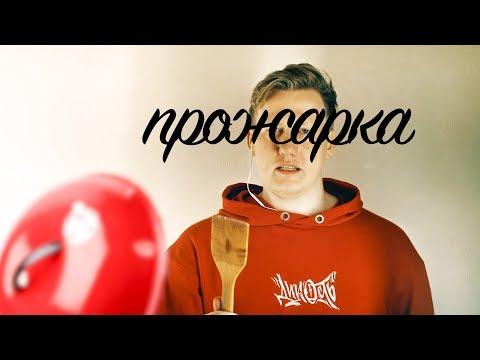 ПРОЖАРКА ДАНИ КАШИНА (Данилка Кашин) (Жоско 18+)
